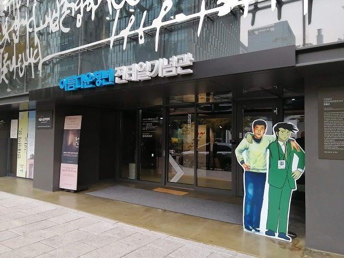 美しい青年チョン・テイル(全泰壹)記念館 入口