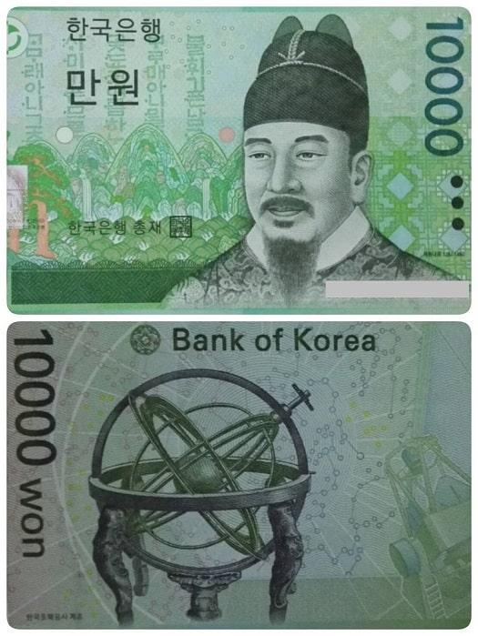 世宗(セジョン)大王、一万ウォン札の肖像