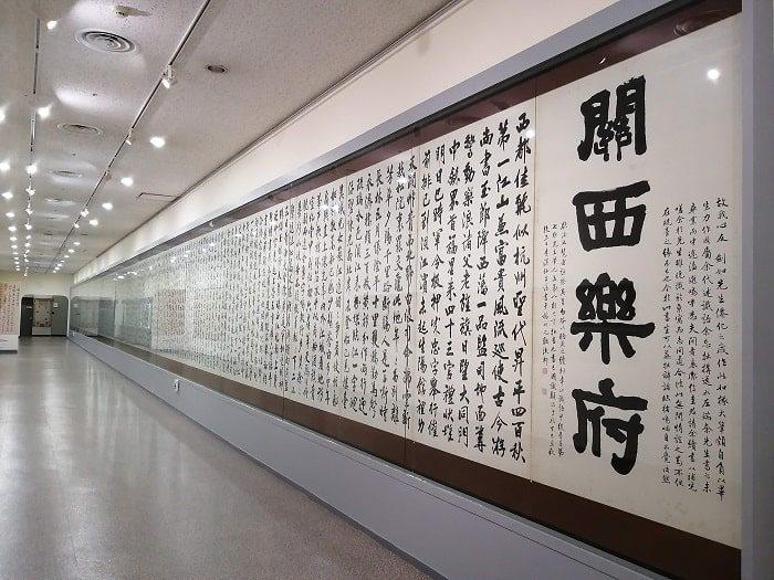 成均館大学校博物館 企画展示 剣如