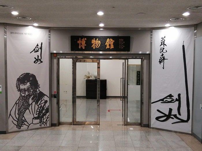 成均館大学校博物館入口 企画展示 剣如