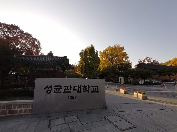 成均館大学校 正門