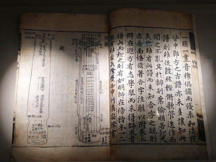 韓国初の国楽専門博物館、朝鮮時代の楽譜