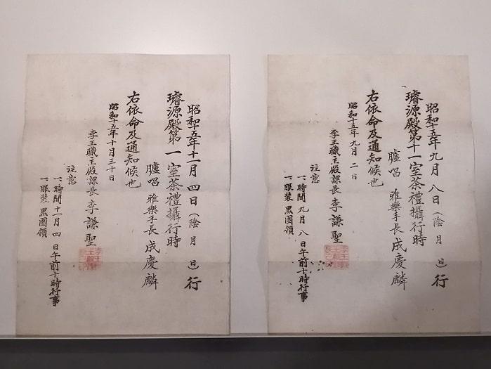 国楽博物館、日帝強占期の遺物