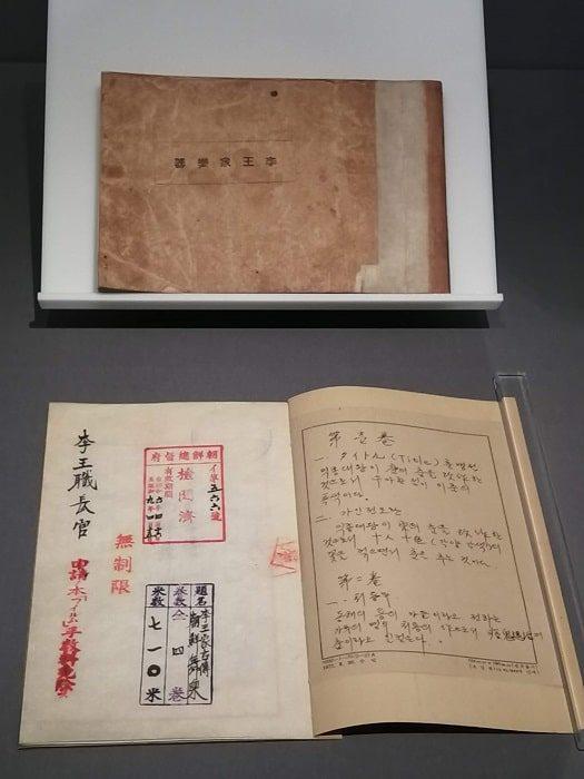 国楽博物館、日帝強占期の李王職雅楽部の楽器を紹介する冊子