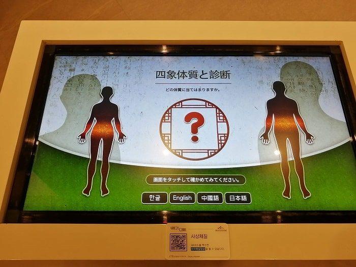 ソウル薬令市韓医薬博物館‗四象体質診断機