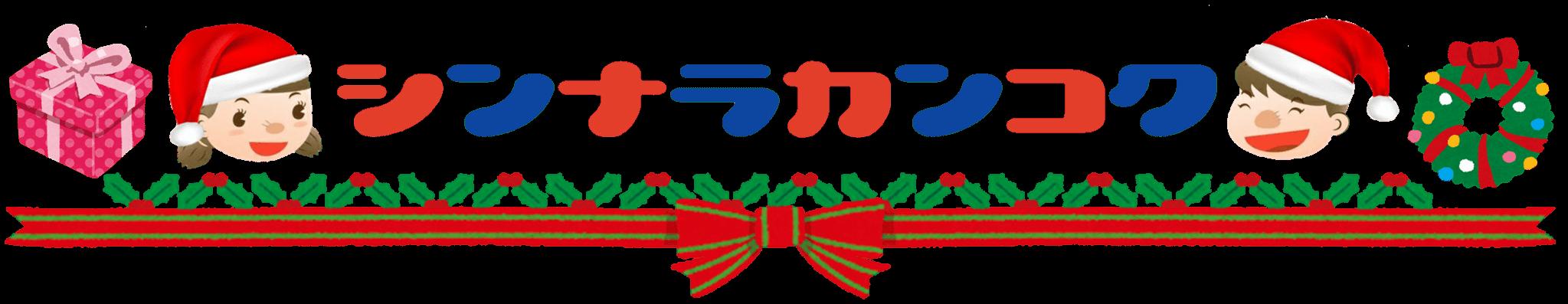 シンナラ韓国
