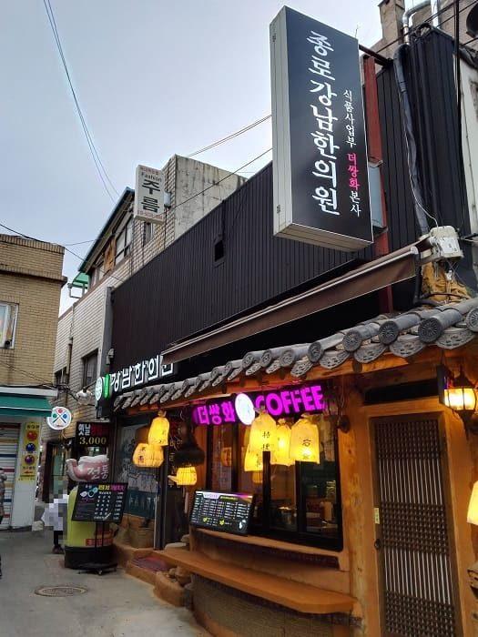 ザ・サンファコーヒー江南韓医院