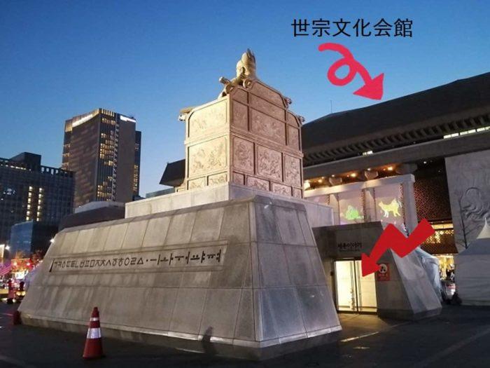 光化門広場地下のセジョンイヤギ