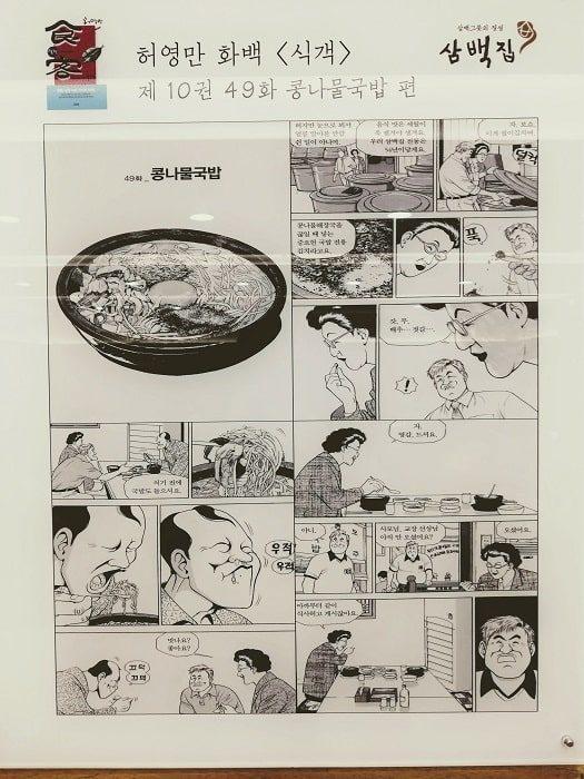 朴正熙パク・チョンヒ元大統領クッパ店全州(チョンジュ)三百屋コンナムルクッパ食客漫画にもなった