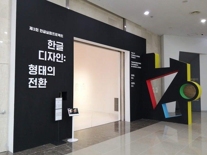 ハングルデザイン:形態の転換_国立ハングル博物館