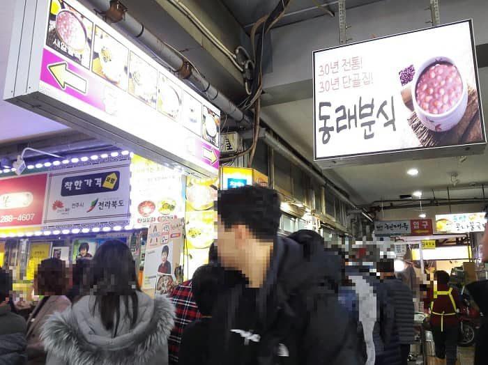 韓国の冬至の小豆粥(パッチュク)