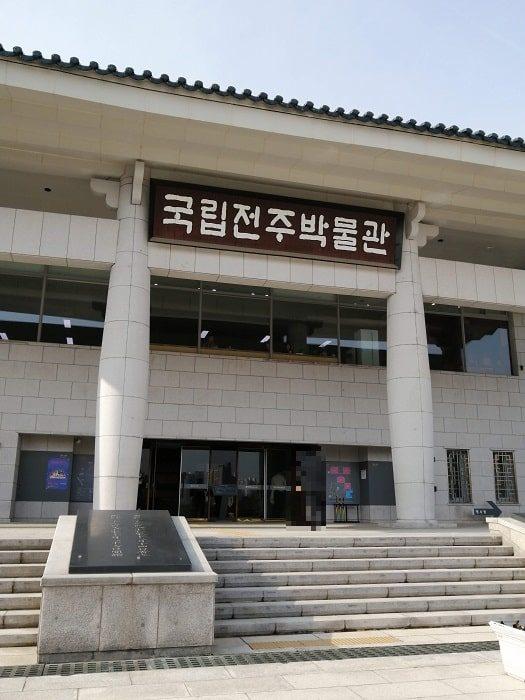 国立全州(チョンジュ)博物館