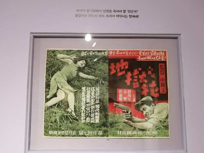 1950年代の韓国映画、地獄花
