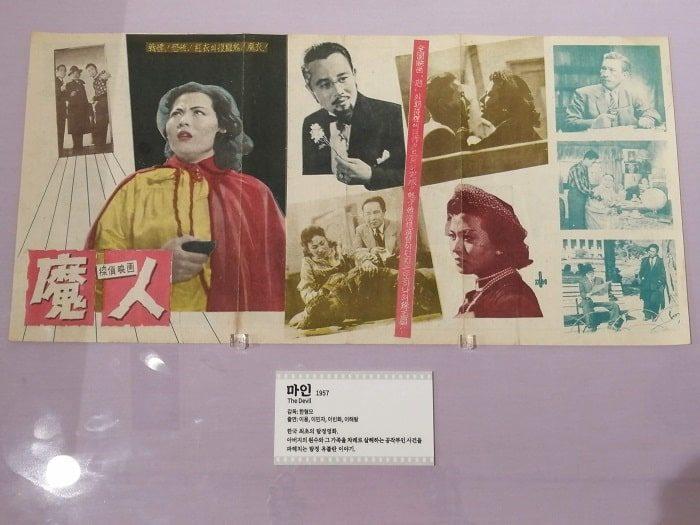 1950年代の韓国最初の探偵映画、魔人