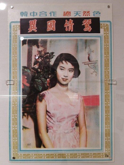 1950年代の韓国と香港合作映画、異国情鴛