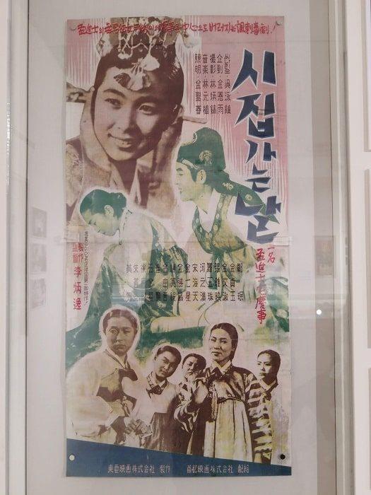 1950年代の韓国映画、お嫁に行く日
