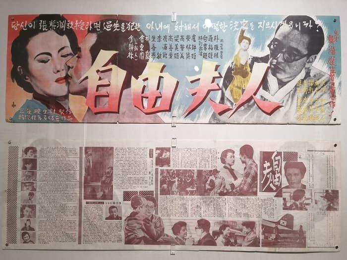 1950年代の韓国映画、自由夫人