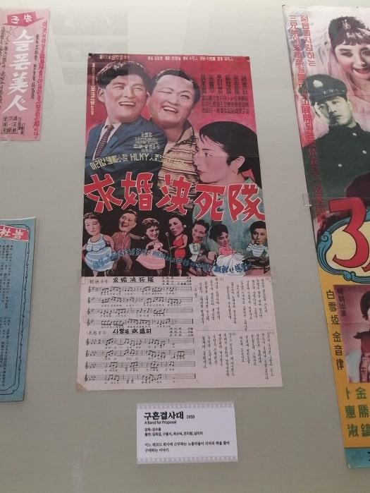 1950年代の韓国映画、求婚決死隊