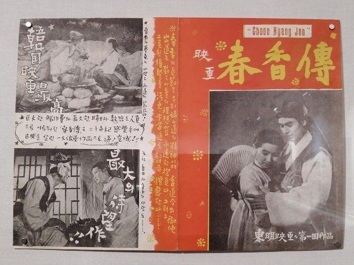 1950年代の韓国映画、春香伝