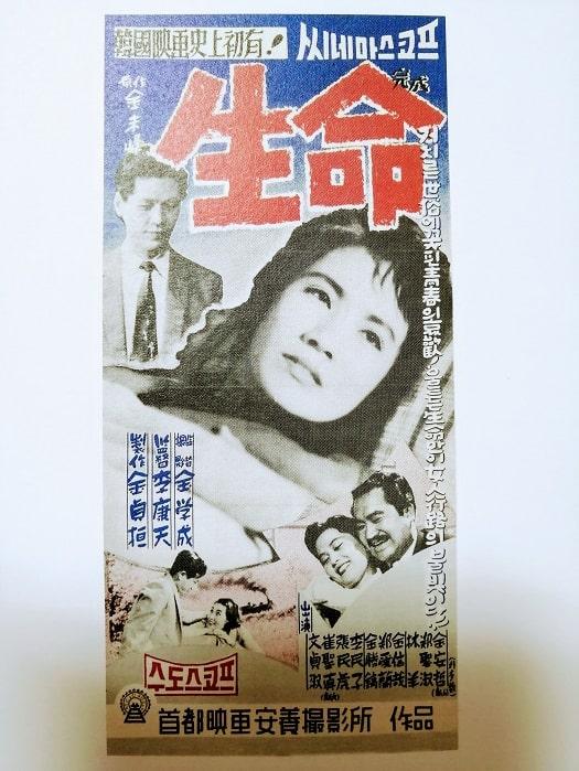 950年代の韓国映画、韓国初のシネマスコープ映画、生命