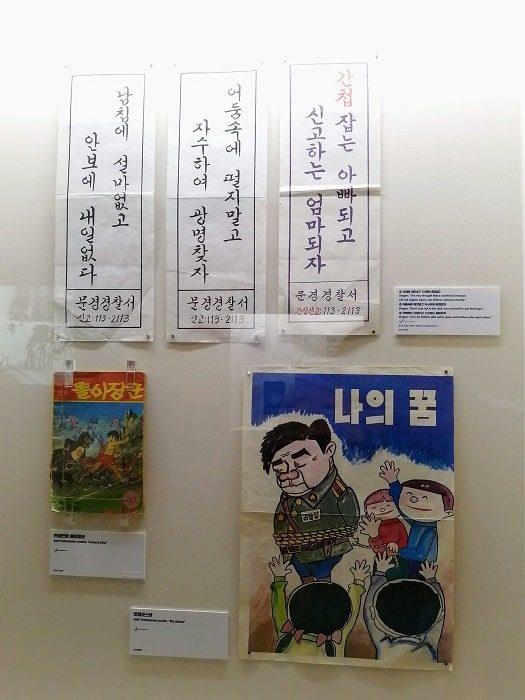 大韓民国歴史博物館『音、歴史の証人』北朝鮮のスパイを申告