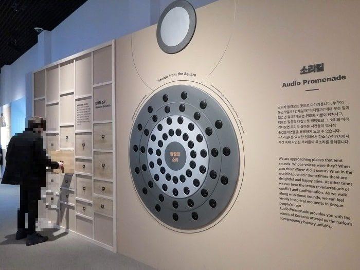 大韓民国歴史博物館『音、歴史の証人』