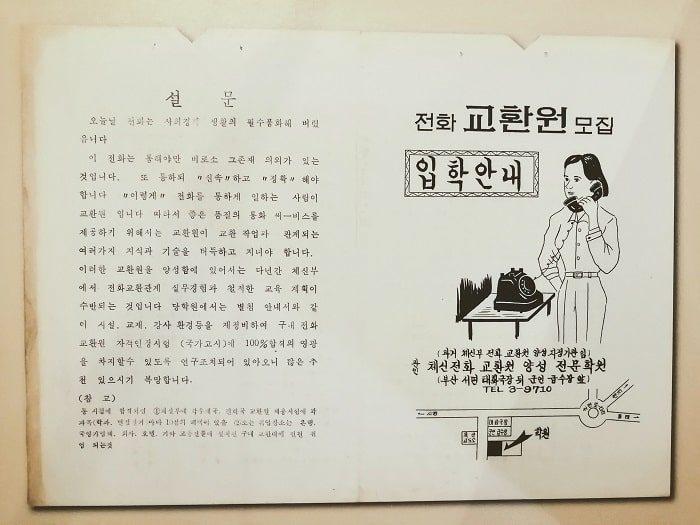 大韓民国歴史博物館『音、歴史の証人』電話交換員の募集