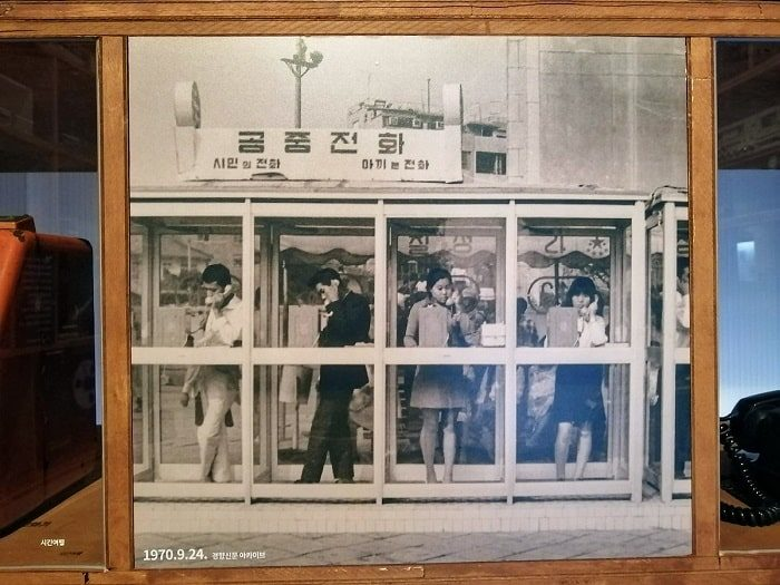 大韓民国歴史博物館『音、歴史の証人』公衆電話