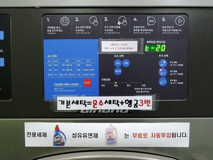 韓国の洗濯専門店(コインランドリー)クリントピア