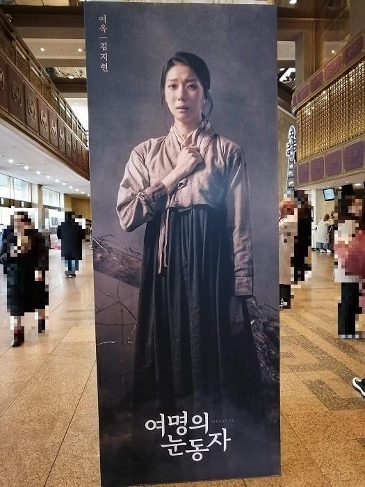 ミュージカル 黎明の瞳主演女優キムジヒョンさん 世宗文化会館