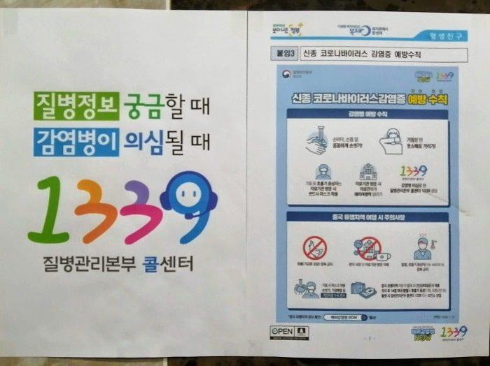 大邱(テグ)・慶北(キョンブク)がんばってください_韓国のチラシ