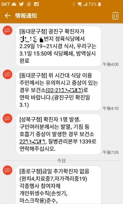 大邱(テグ)・慶北(キョンブク)がんばってください_韓国の情報通知