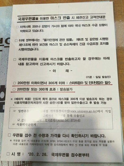 大邱(テグ)・慶北(キョンブク)がんばってください_韓国のマスク国外輸出制限