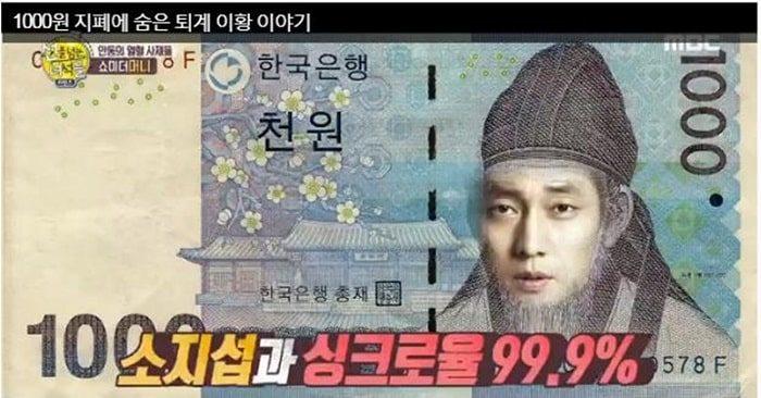 韓国千ウォン紙幣肖像 退渓李滉(テゲ イ・ファン)先生とソジソブ