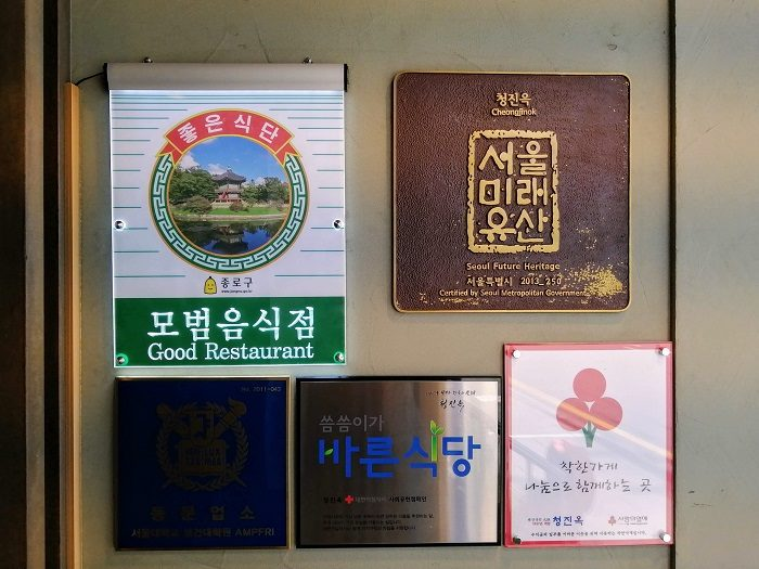鐘路(チョンノ)ミシュランガイドのヘジャンクク 清進屋(チョンジノク)ソウル未来遺産指定