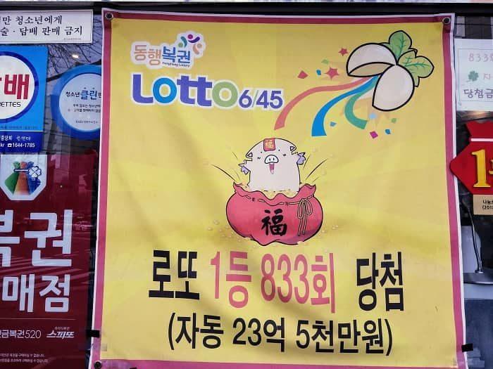韓国の宝くじ 幸運の金デジ