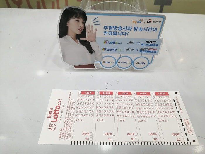 韓国の宝くじ販売店の広告 トロット歌手ホン・ジニョン