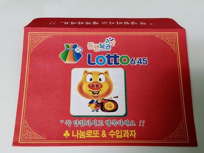 韓国の宝くじ 幸運の金デジ封筒