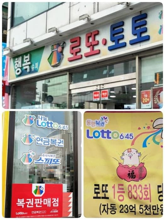 韓国の宝くじ販売店