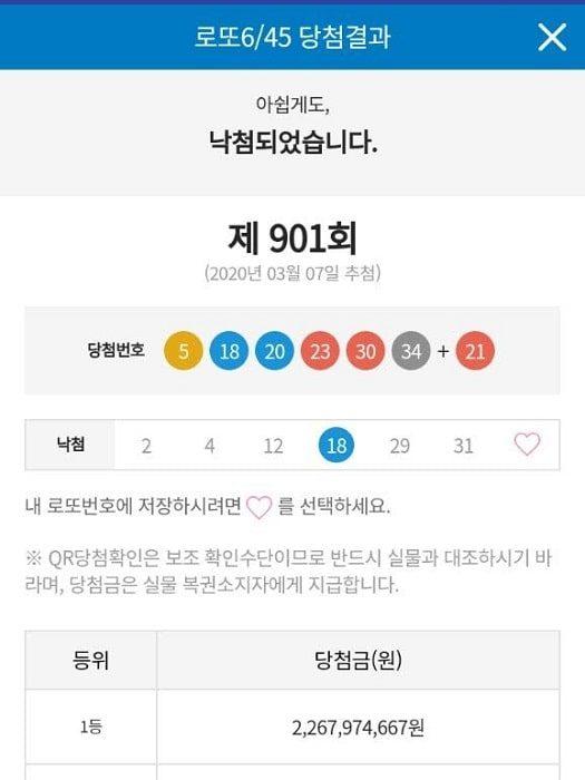韓国の宝くじ当選確認できるアプリ