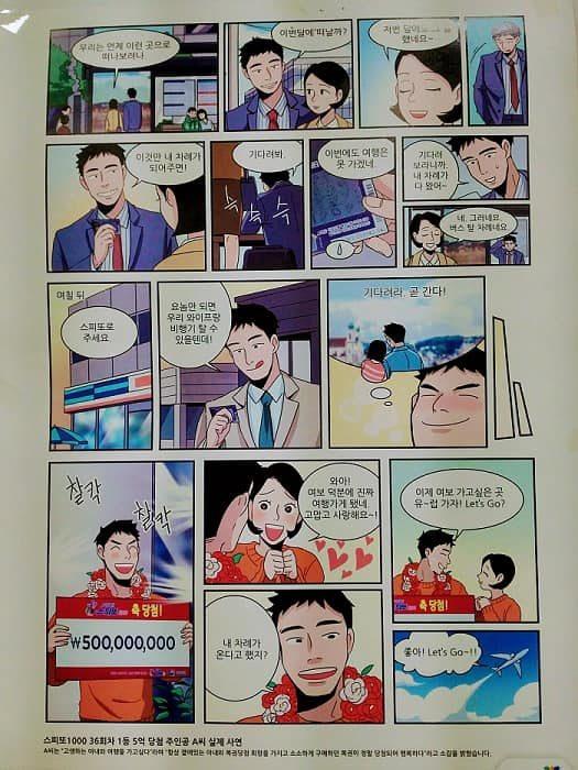 韓国の宝くじ販売店の漫画広告
