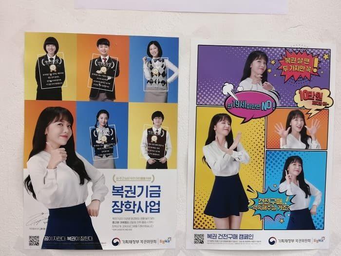 韓国の宝くじ販売店の広告