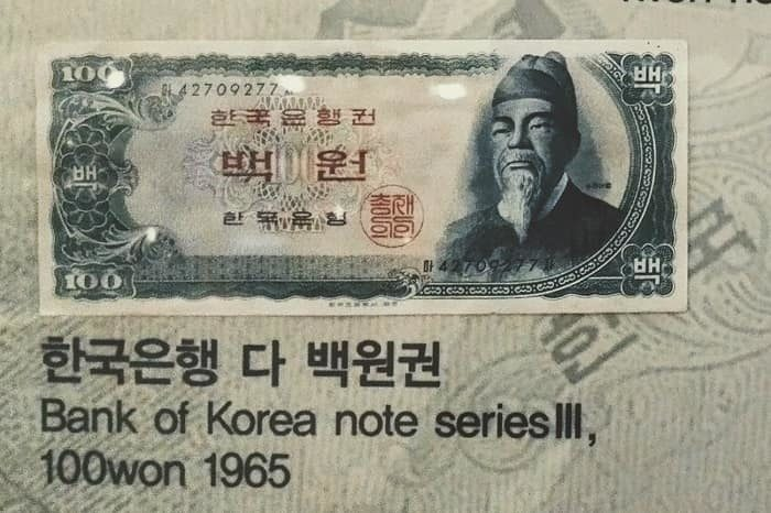 韓国1965年の紙幣の世宗(セジョン)大王