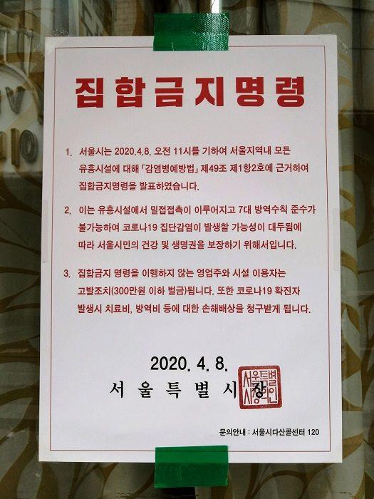 コロナウィルス_韓国の集会禁止命令