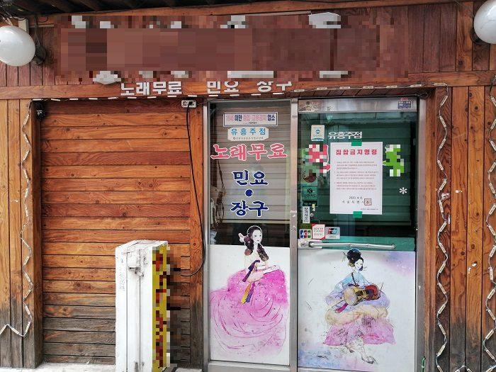 コロナウィルス_韓国の風俗店 集会禁止命令