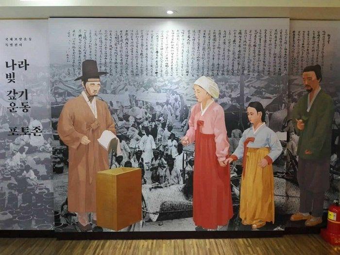 国債報償運動:韓国金融史博物館
