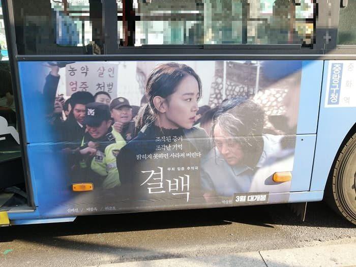 韓国ソウルのバス広告_女優シン・ヘソン
