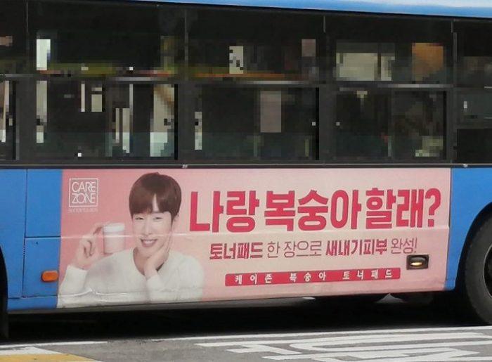 韓国ソウルのバス広告_キムドンヒ