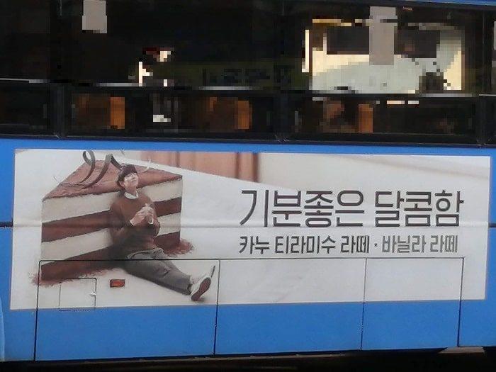 韓国ソウルのバス広告_コンユ