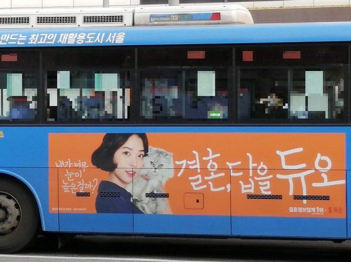 韓国ソウルのバス広告_ソ・ウンス